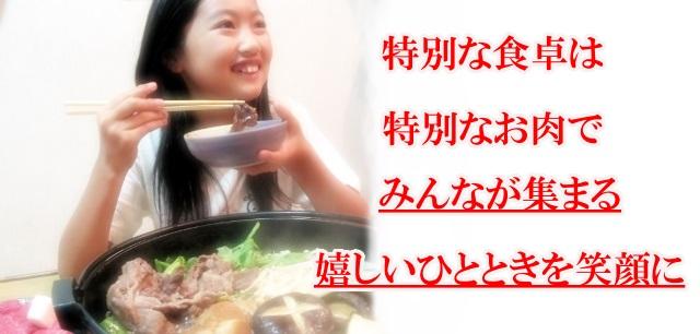 sukiyaki111004.jpg